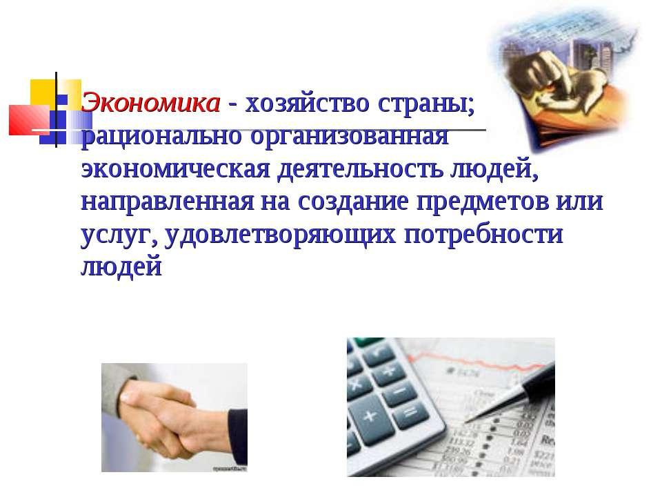 Экономика - хозяйство страны; рационально организованная экономическая деятел...