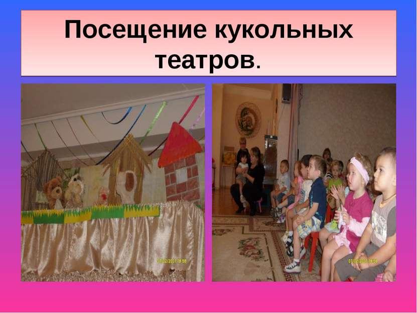 Посещение кукольных театров.