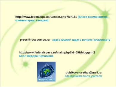 http://www.federalspace.ru/main.php?id=181 (блоги космонавтов, комментарии, г...