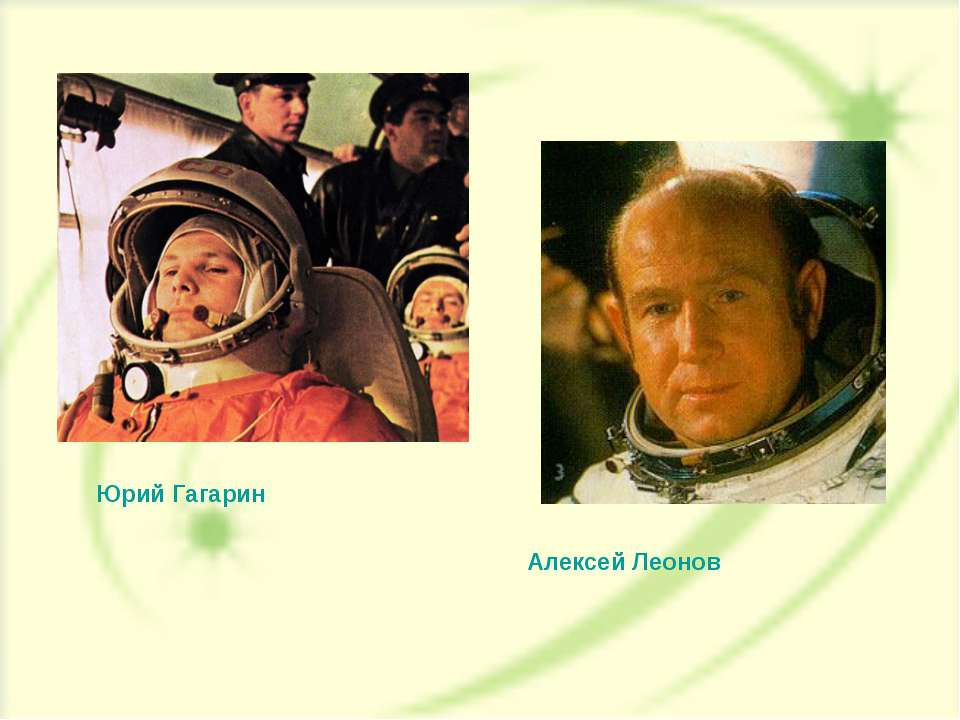 Юрий Гагарин Алексей Леонов
