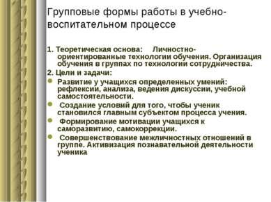 Групповые формы работы в учебно-воспитательном процессе 1. Теоретическая осно...