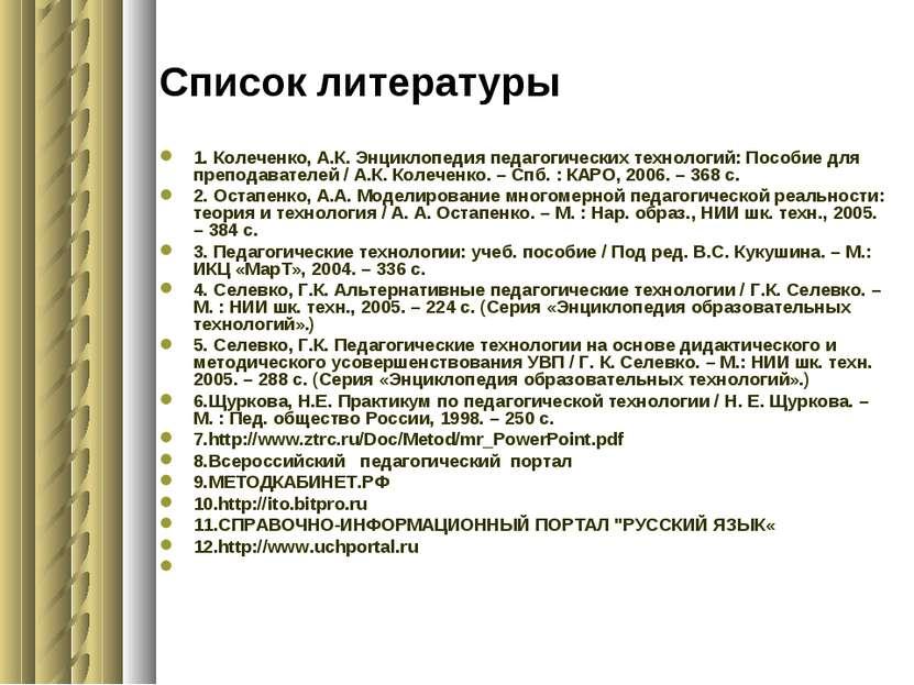 Список литературы 1. Колеченко, А.К. Энциклопедия педагогических технологий: ...