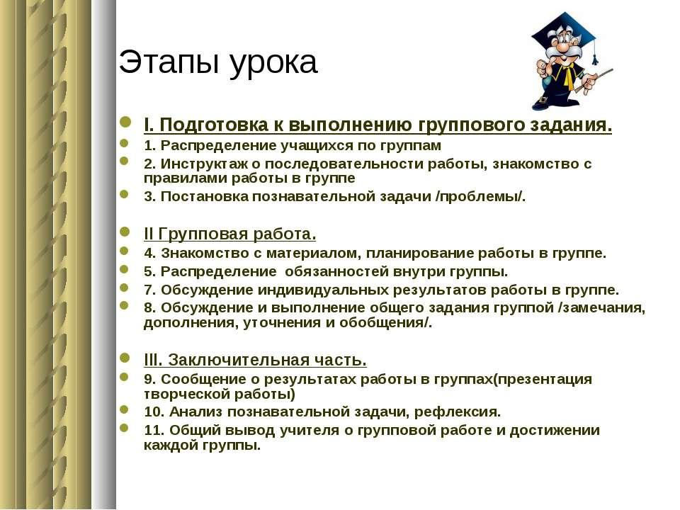 Этапы урока I. Подготовка к выполнению группового задания. 1. Распределение у...