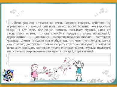 Дети раннего возраста не очень хорошо говорят, действия их ограничены, но эмо...
