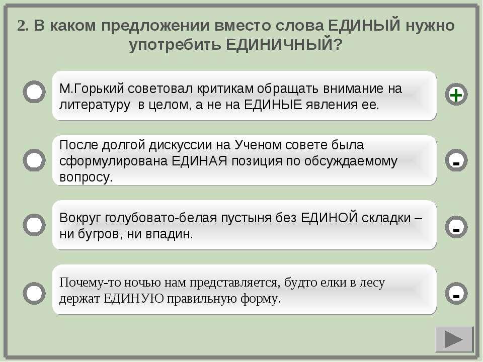 2. В каком предложении вместо слова ЕДИНЫЙ нужно употребить ЕДИНИЧНЫЙ? М.Горь...