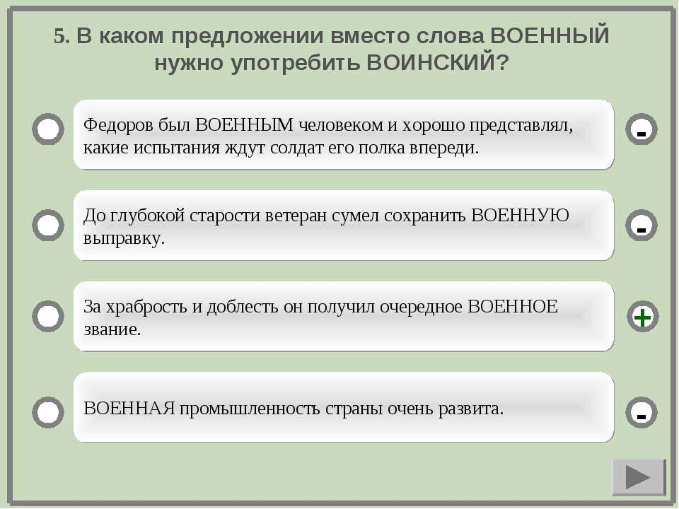 5. В каком предложении вместо слова ВОЕННЫЙ нужно употребить ВОИНСКИЙ? Федоро...
