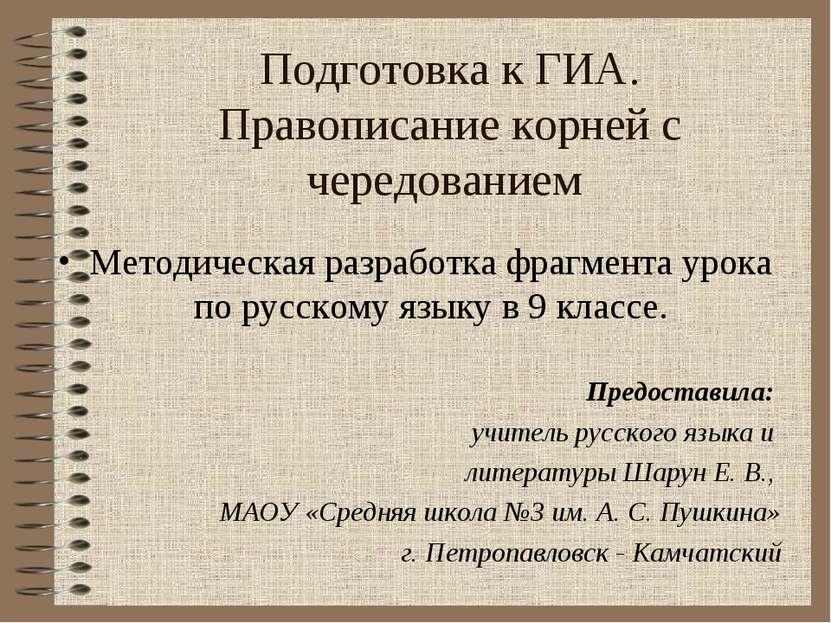 Подготовка к ГИА. Правописание корней с чередованием Методическая разработка ...