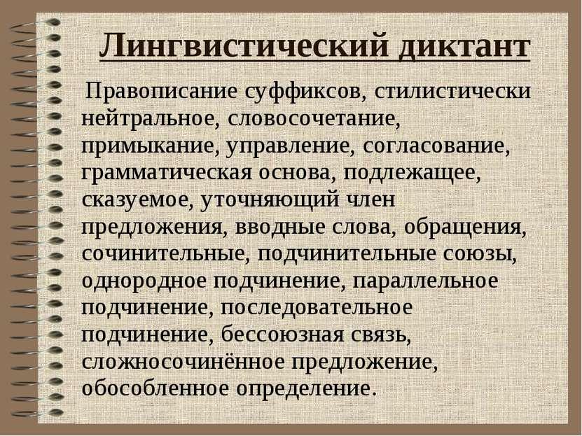 Лингвистический диктант Правописание суффиксов, стилистически нейтральное, сл...
