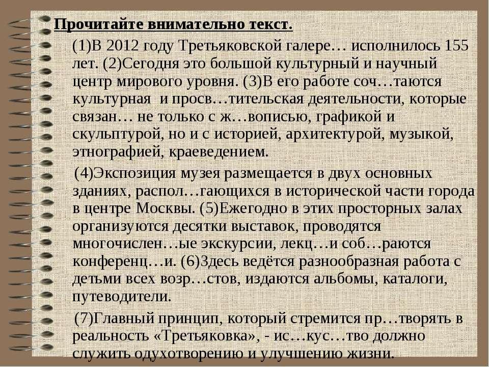 Прочитайте внимательно текст. (1)В 2012 году Третьяковской галере… исполнилос...
