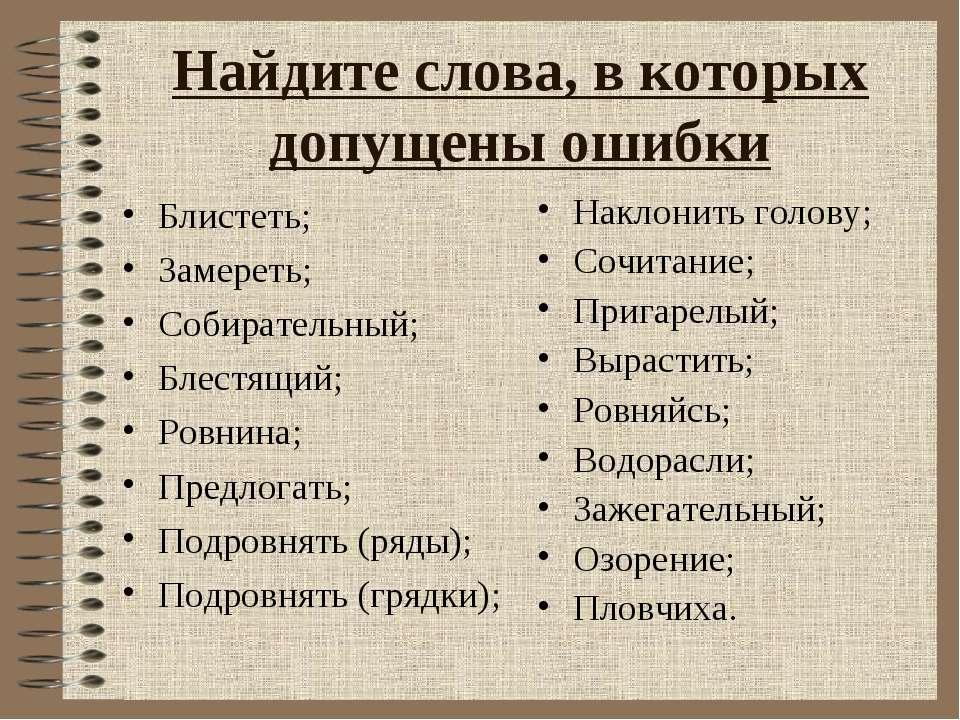 Найдите слова, в которых допущены ошибки Блистеть; Замереть; Собирательный; Б...
