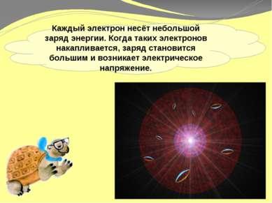 Каждый электрон несёт небольшой заряд энергии. Когда таких электронов накапли...