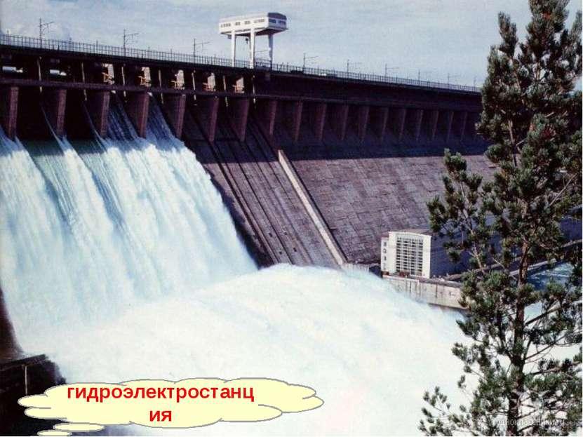 гидроэлектростанция
