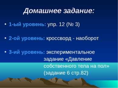 Домашнее задание: 1-ый уровень: упр. 12 (№ 3) 2-ой уровень: кроссворд - наобо...