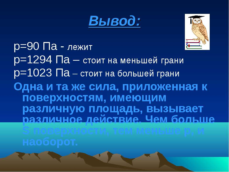 Вывод: р=90 Па - лежит р=1294 Па – стоит на меньшей грани р=1023 Па – стоит н...