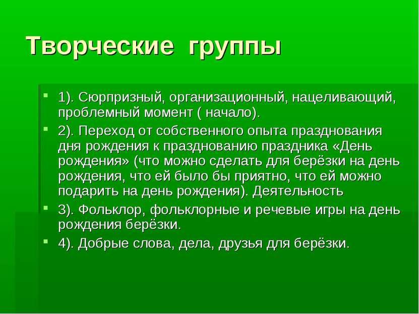 Творческие группы 1). Сюрпризный, организационный, нацеливающий, проблемный м...