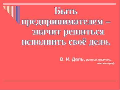 В. И. Даль, русский писатель, лексикограф