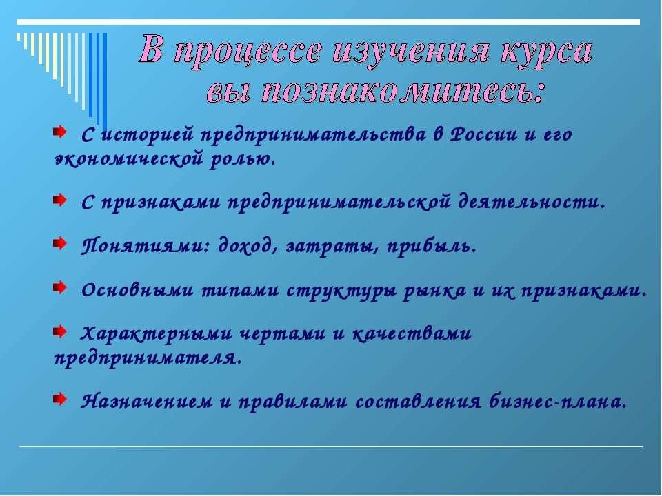 С историей предпринимательства в России и его экономической ролью. С признака...