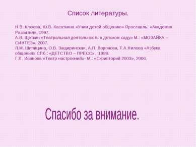 Список литературы. Н.В. Клюева, Ю.В. Касаткина «Учим детей общению» Ярославль...