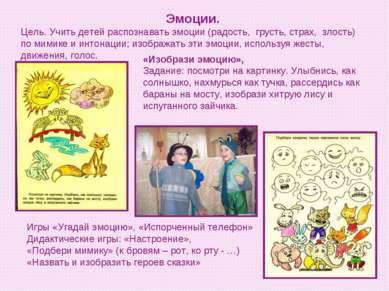 Эмоции. Цель. Учить детей распознавать эмоции (радость, грусть, страх, злость...