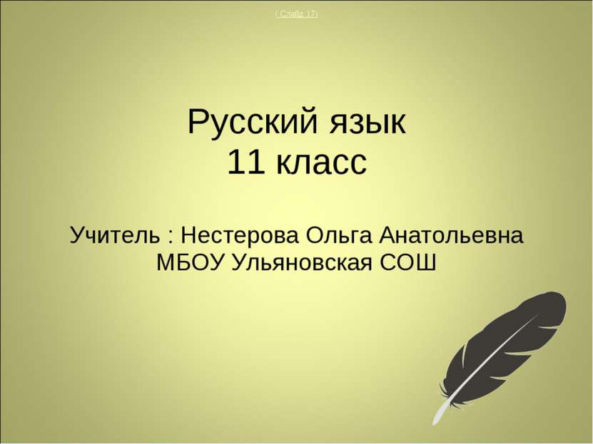 Русский язык 11 класс Учитель : Нестерова Ольга Анатольевна МБОУ Ульяновская ...