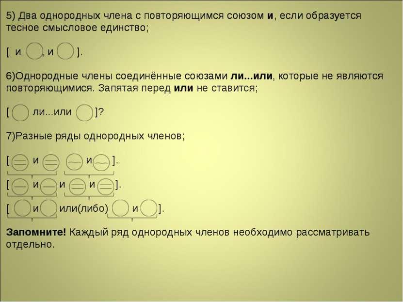 5) Два однородных члена с повторяющимся союзом и, если образуется тесное смыс...