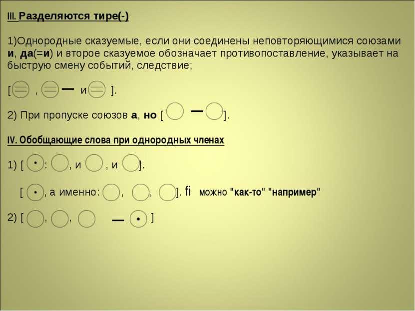 III.Разделяются тире(-) 1)Однородные сказуемые, если они соединены неповторя...