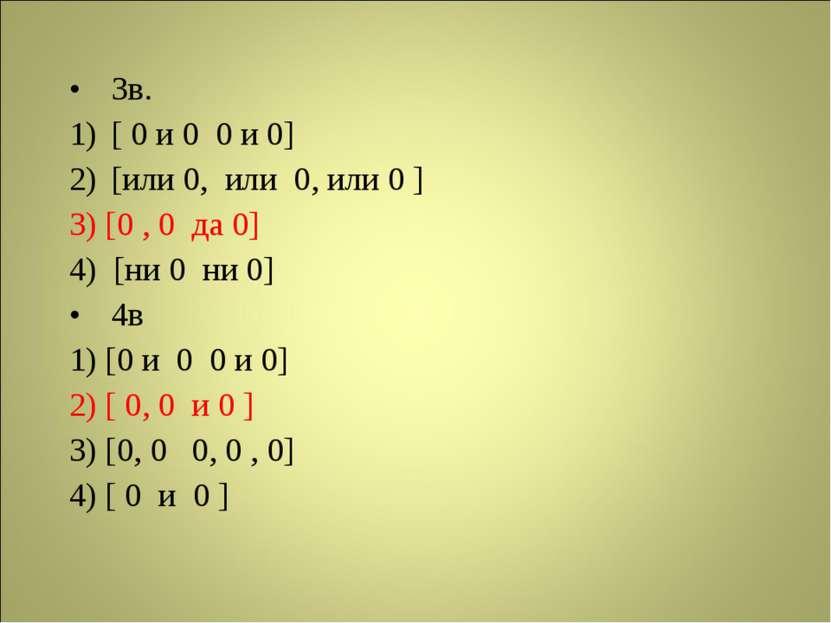 3в. [ 0 и 0 0 и 0] [или 0, или 0, или 0 ] 3) [0 , 0 да 0] 4) [ни 0 ни 0] 4в 1...
