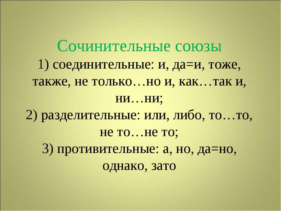 Сочинительные союзы 1) соединительные: и, да=и, тоже, также, не только…но и, ...