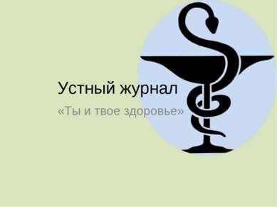 Устный журнал «Ты и твое здоровье»
