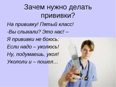 Зачем нужно делать прививки? На прививку! Пятый класс! -Вы слыхали? Это нас! ...