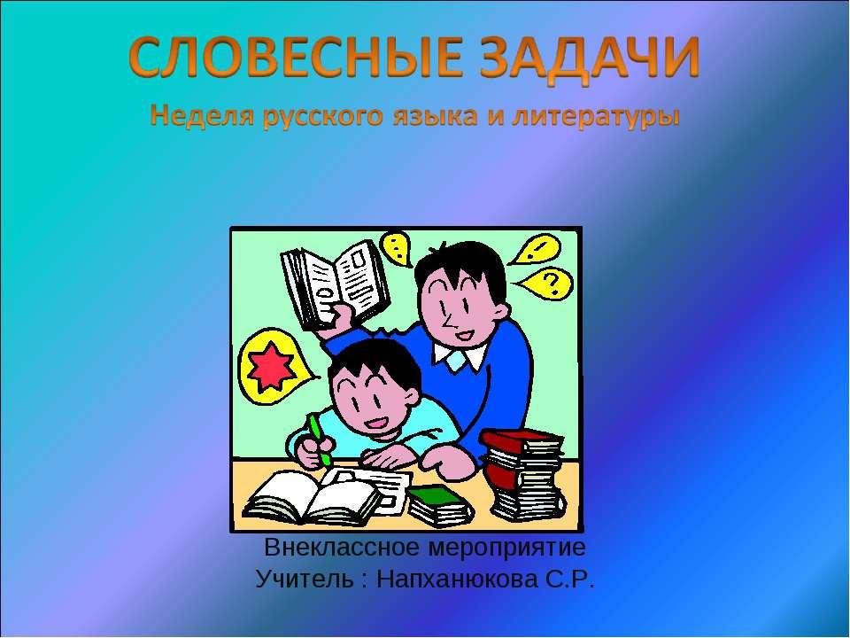Внеклассное мероприятие Учитель : Напханюкова С.Р.