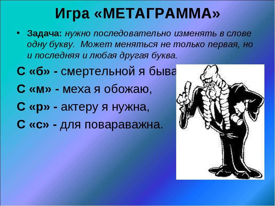 Игра «МЕТАГРАММА» Задача: нужно последовательно изменять в слове одну букву. ...
