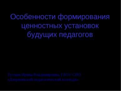 Особенности формирования ценностных установок будущих педагогов Тухман Ирина ...