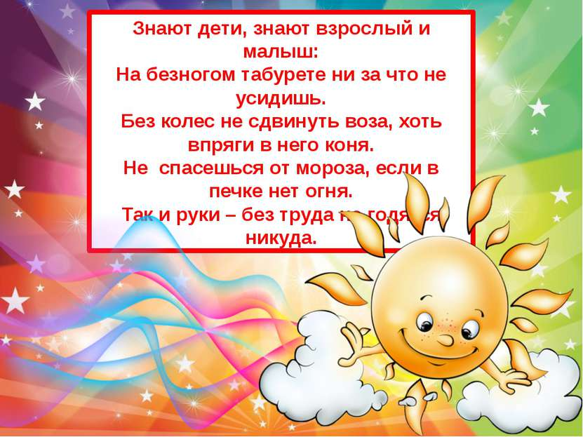Знают дети, знают взрослый и малыш: На безногом табурете ни за что не усидишь...