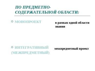 ПО ПРЕДМЕТНО-СОДЕРЖАТЕЛЬНОЙ ОБЛАСТИ: МОНОПРОЕКТ ИНТЕГРАТИВНЫЙ (МЕЖПРЕДМЕТНЫЙ)...