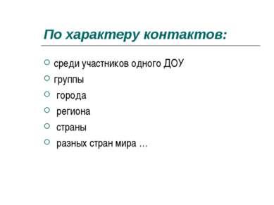 По характеру контактов: среди участников одного ДОУ группы города региона стр...
