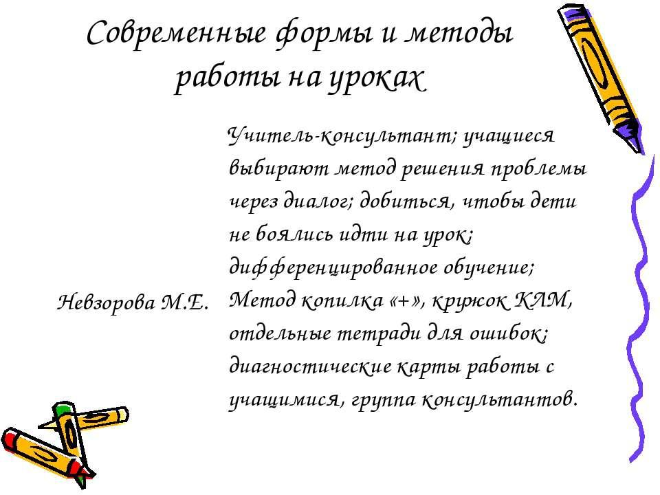 Современные формы и методы работы на уроках