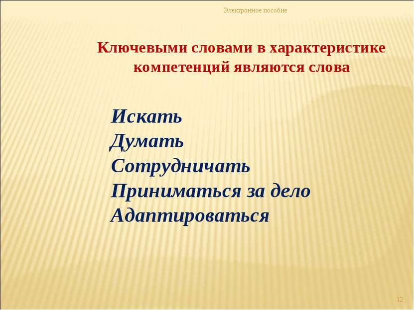 Электронное пособие * Ключевыми словами в характеристике компетенций являются...