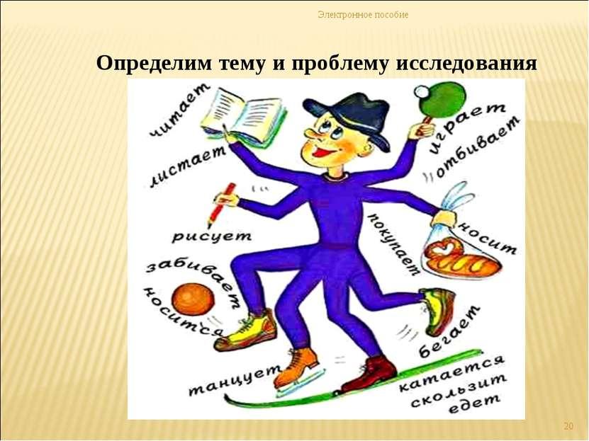 Электронное пособие * Определим тему и проблему исследования Электронное пособие