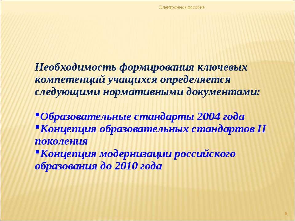 Электронное пособие * Необходимость формирования ключевых компетенций учащихс...