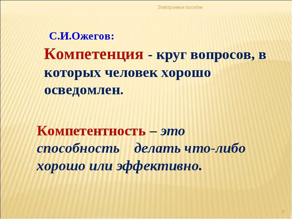 Электронное пособие * Компетенция - круг вопросов, в которых человек хорошо о...