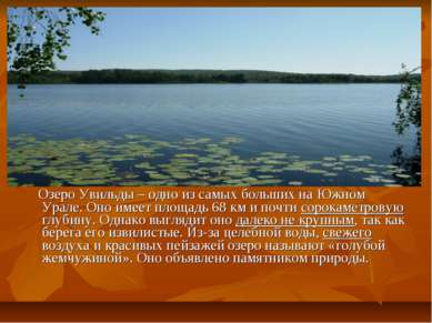 Озеро Увильды – одно из самых больших на Южном Урале. Оно имеет площадь 68 км...