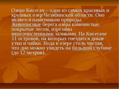 Озеро Кисегач – одно из самых красивых и крупных озер Челябинской области. Он...