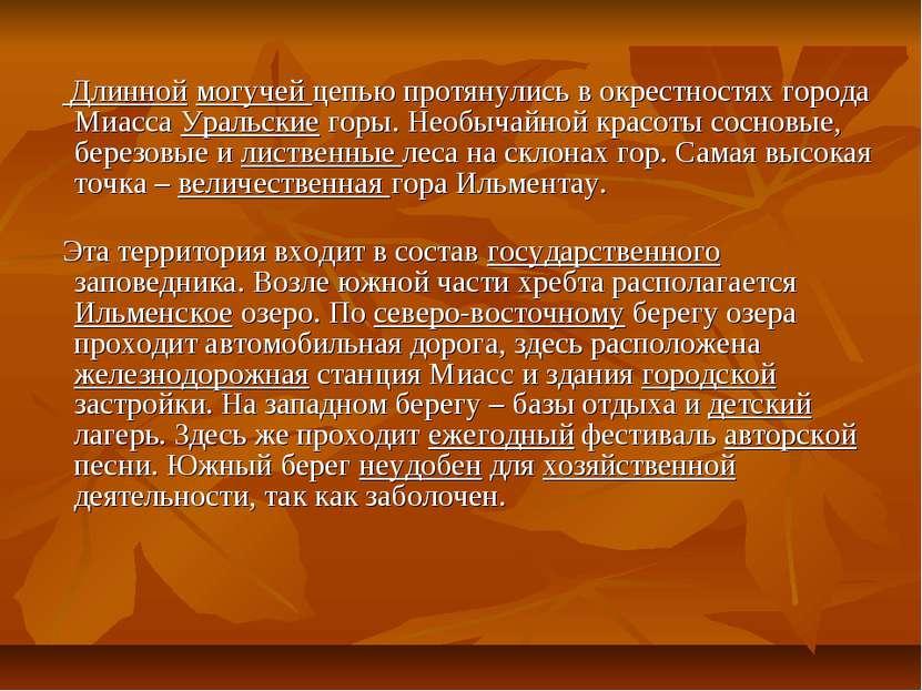 Длинной могучей цепью протянулись в окрестностях города Миасса Уральские горы...