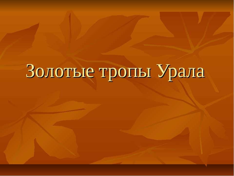 Золотые тропы Урала