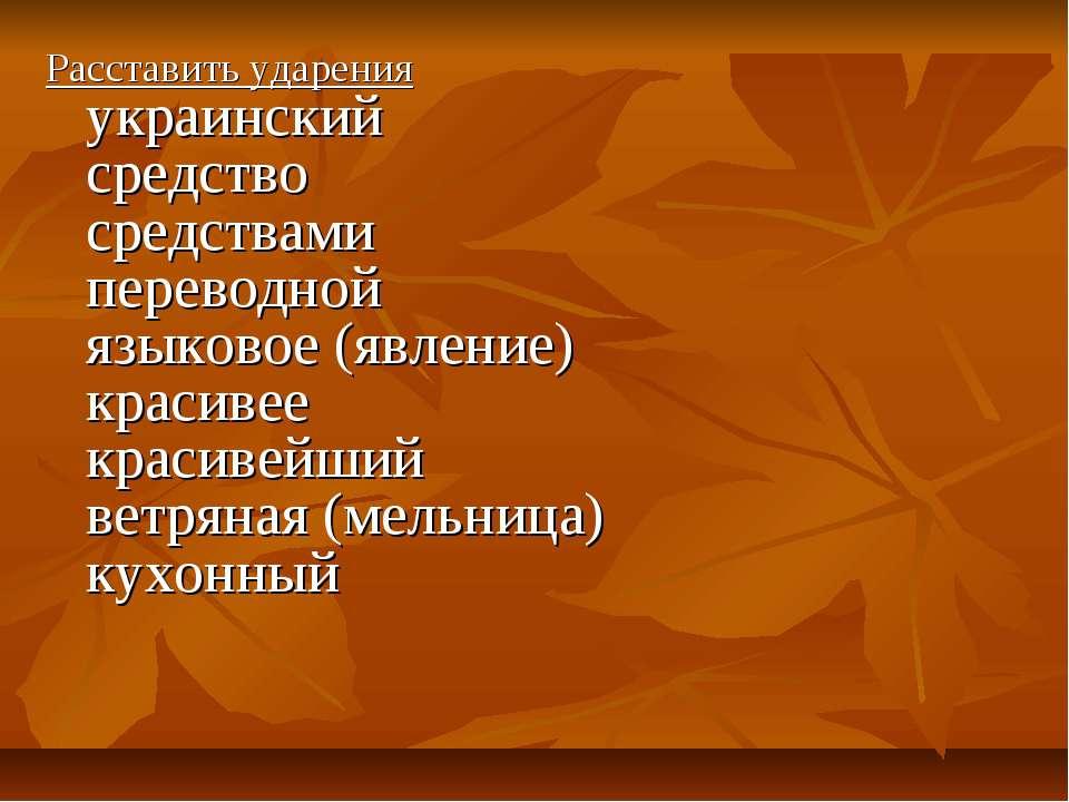 Расставить ударения украинский средство средствами переводной языковое (явлен...