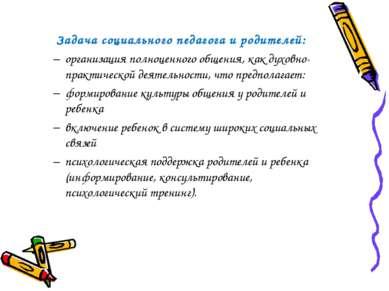 Задача социального педагога и родителей: организация полноценного общения, ка...