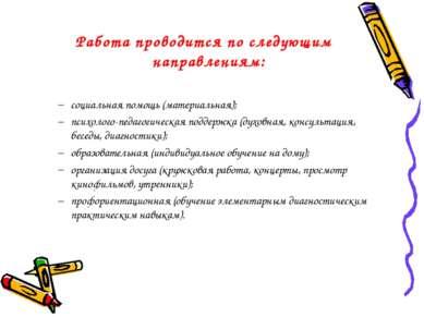 Работа проводится по следующим направлениям: социальная помощь (материальная)...