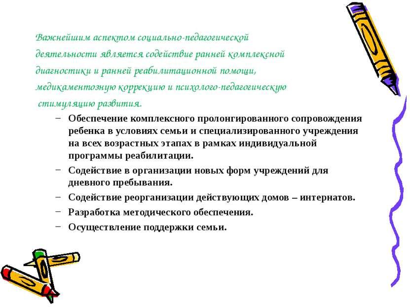 Важнейшим аспектом социально-педагогической деятельности является содействие ...