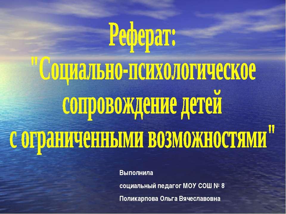 Выполнила социальный педагог МОУ СОШ № 8 Поликарпова Ольга Вячеславовна